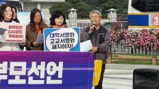정시확대 취고와 교육불평등해결 촉구 학부모선언(11.6.).jpg