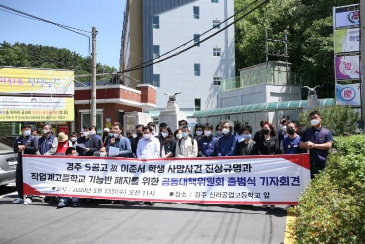 경북 S공고 사망사건 기자회견.jpg