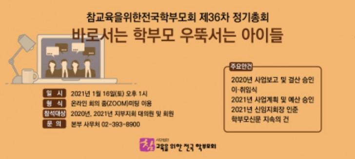 36차 총회(2021.01.07) 수정2.jpg